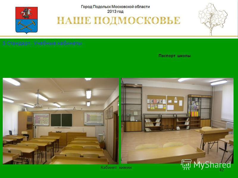 Паспорт школы Люберецкий муниципальный район 42 Кабинет химии 3 Стандарт. Учебные кабинеты