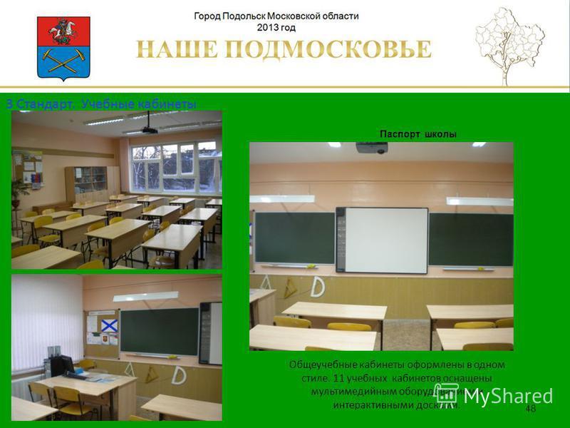 Паспорт школы Люберецкий муниципальный район 48 Общеучебные кабинеты оформлены в одном стиле. 11 учебных кабинетов оснащены мультимедийным оборудованием и интерактивными досками. 3 Стандарт. Учебные кабинеты