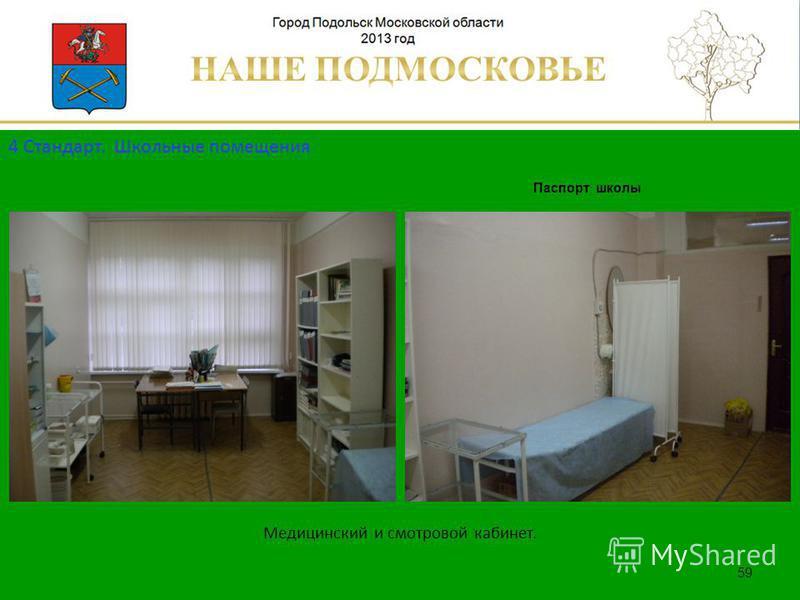 Паспорт школы Люберецкий муниципальный район 59 Медицинский и смотровой кабинет. 4 Стандарт. Школьные помещения