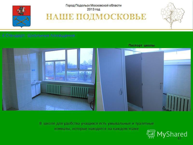 Паспорт школы Люберецкий муниципальный район 61 В школе для удобства учащихся есть умывальные и туалетные комнаты, которые находятся на каждом этаже 4 Стандарт. Школьные помещения