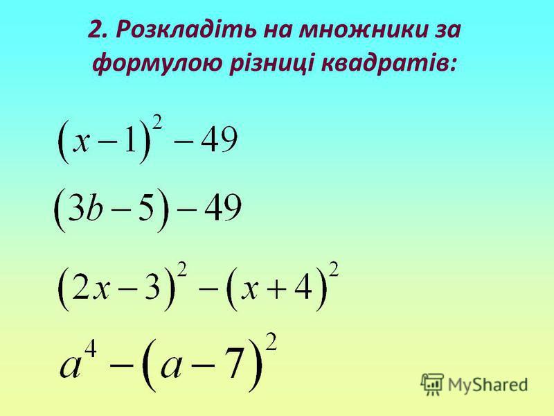 2. Розкладіть на множники за формулою різниці квадратів: