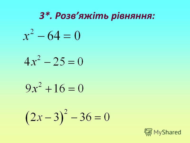 3*. Розвяжіть рівняння: