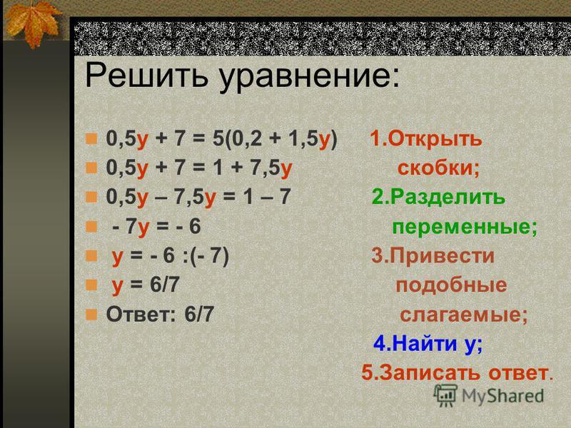Решить уравнение: 3(х + 2) + х = 6 + 4 х 4 х 3 х + 6 + х = 6 + 4 х 4 х 3 х 3 х + х - 4 х 4 х = 6 – 6 0 х = 0 х 0 х Корнем такого уравнения является любое число. Следовательно, корнем уравнения 3(х + 2) + х = 6 + 4 х является любое число.
