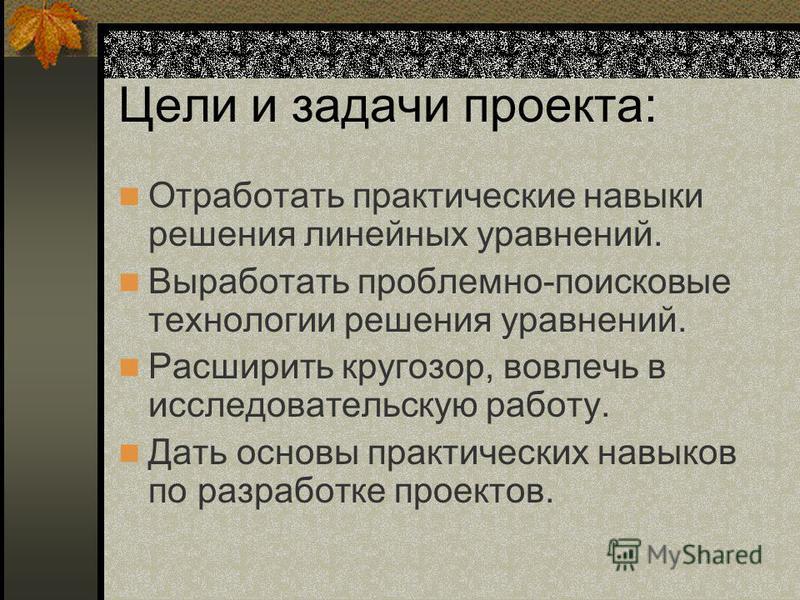 Левицкая Н.М Учитель математики 1 категории МОУ СОШ 32 Абинского района