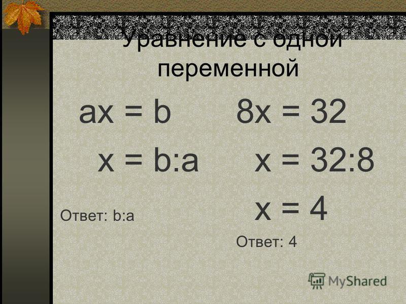 Содержание: Уравнение с одной переменной. Уравнение и его корни. Линейное уравнение с одной переменной. Примеры решения линейных уравнений.