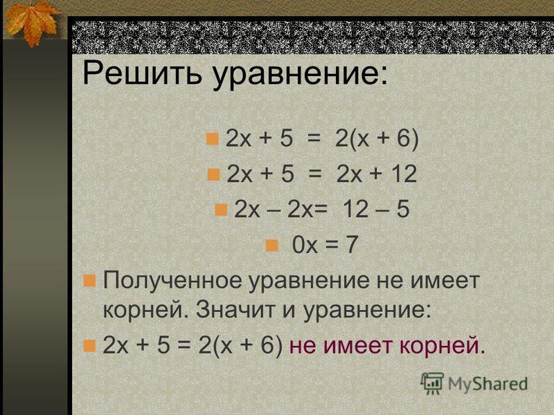 Решить уравнение: 4(х +7) = 3 – х -раскроем скобки: 4 х + 28 = 3 – х -разделим переменные: 4 х + х = 3 – 28 -приведем подобные слагаемые: 5 х = - 25 -разделим обе части уравнения на 5: х = - 5 Ответ: -5