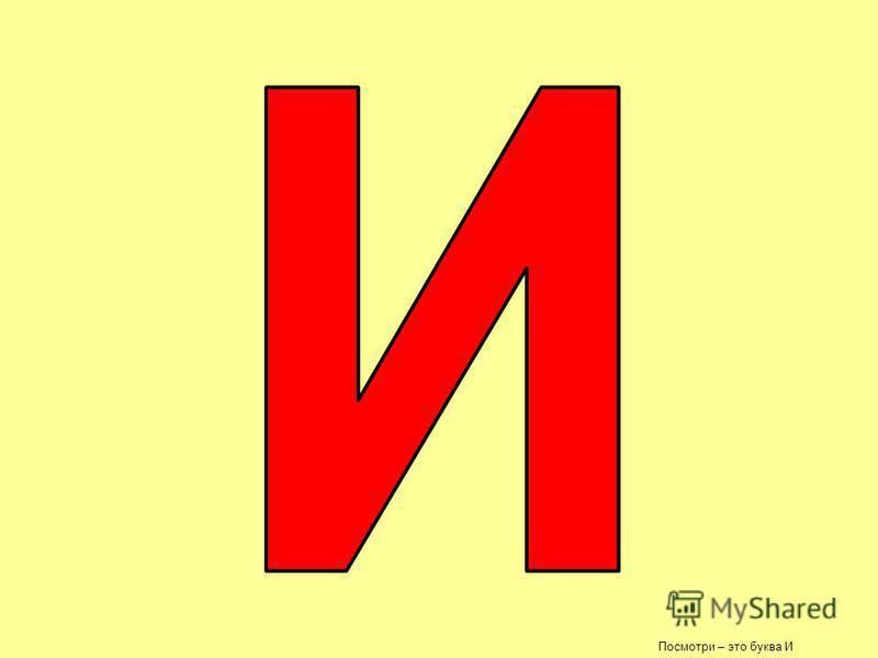 Посмотри – это буква И