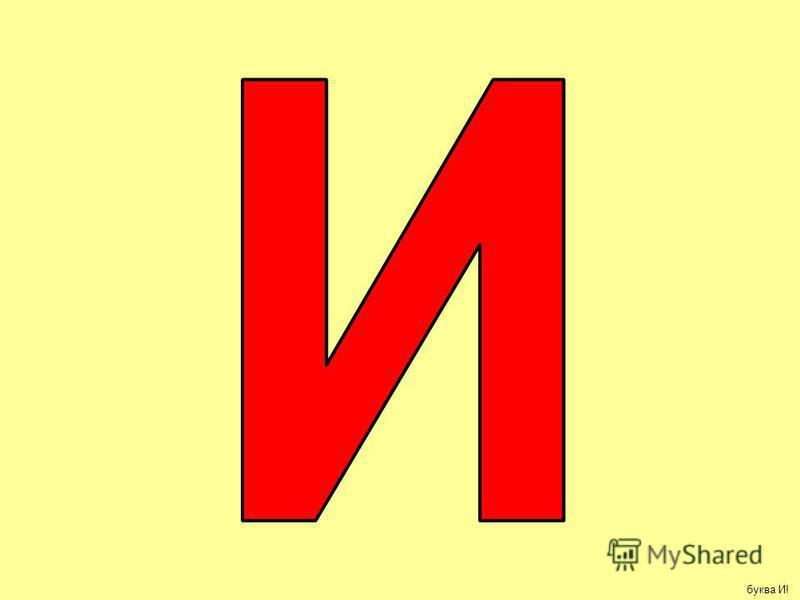 буква И!