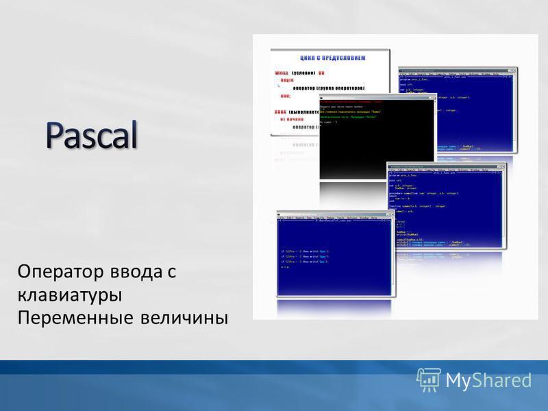 Оператор ввода с клавиатуры Переменные величины