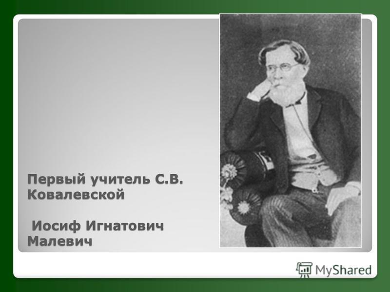 Чтобы узнать фамилию первого учителя Софьи Ковалевской, решите систему уравнений способом подстановки и выберите целочисленные значения: Малевич РашевскийБулевич (10; 15)(15; 10)(-15; -10)