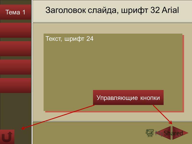 Заголовок слайда, шрифт 32 Arial Текст, шрифт 24 Тема 1 Управляющие кнопки