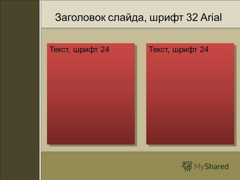 Текст, шрифт 24 Заголовок слайда, шрифт 32 Arial