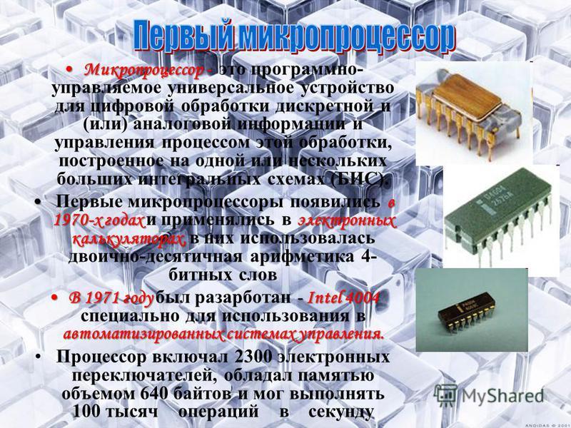 Микропроцессор -Микропроцессор - это программно- управляемое универсальное устройство для цифровой обработки дискретной и (или) аналоговой информации и управления процессом этой обработки, построенное на одной или нескольких больших интегральных схем