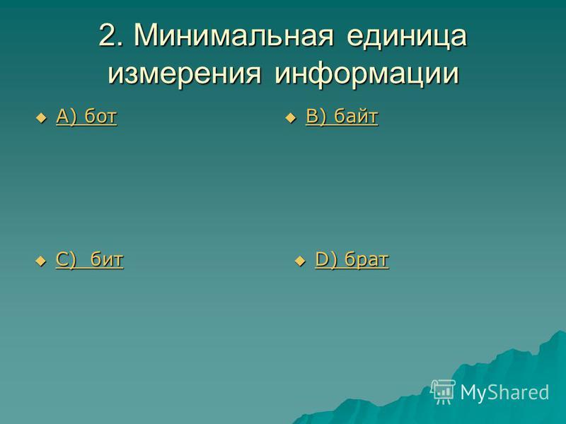 1. Как называется универсальное техническое средство для работы с информацией? А) ЭВМ А) ЭВМ А) ЭВМ А) ЭВМ В) КВН В) КВН C) КГБ C) КГБ C) КГБ C) КГБ D) ПК D) ПК D) ПК D) ПК