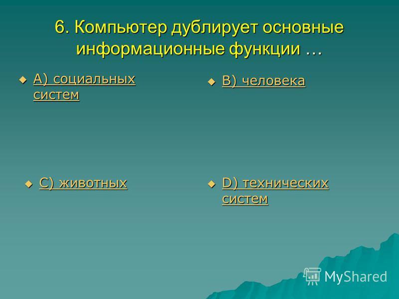 5. Каким прибором нельзя измерить расстояние? А) Микрометр А) Микрометр А) Микрометр А) Микрометр В) Рулетка В) Рулетка В) Рулетка В) Рулетка С) Метроном С) Метроном С) Метроном С) Метроном D) Штангенциркуль D) Штангенциркуль D) Штангенциркуль D) Шта
