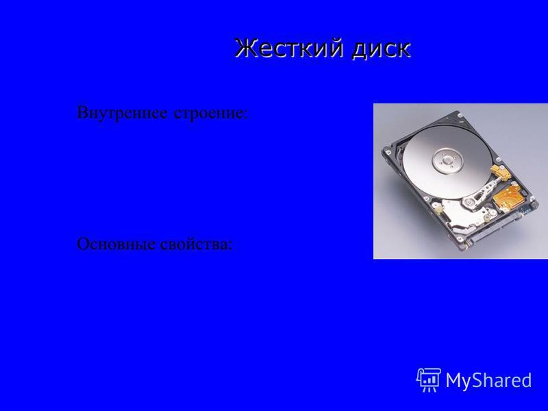 Жесткий диск Внутреннее строение: Основные свойства: