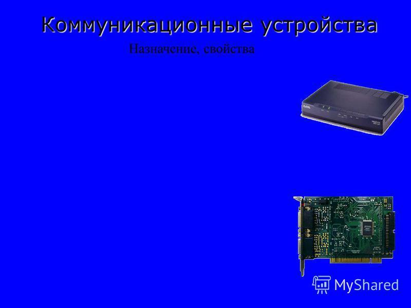 Коммуникационные устройства Назначение, свойства