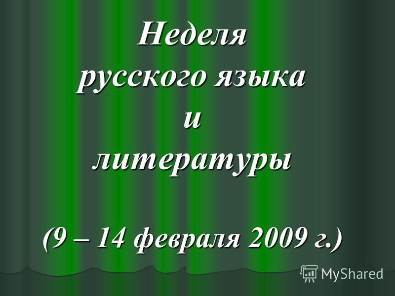 Неделя русского языка и литературы (9 – 14 февраля 2009 г.)