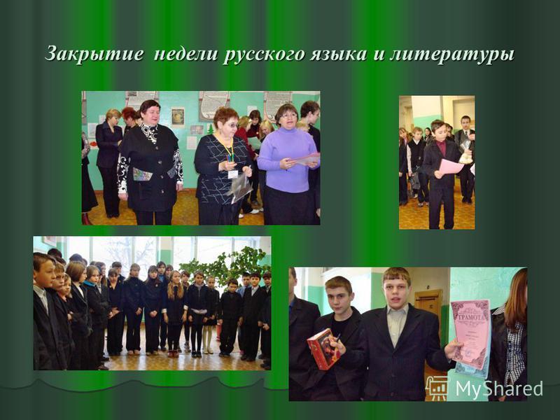Закрытие недели русского языка и литературы