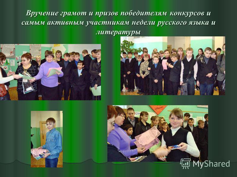Вручение грамот и призов победителям конкурсов и самым активным участникам недели русского языка и литературы