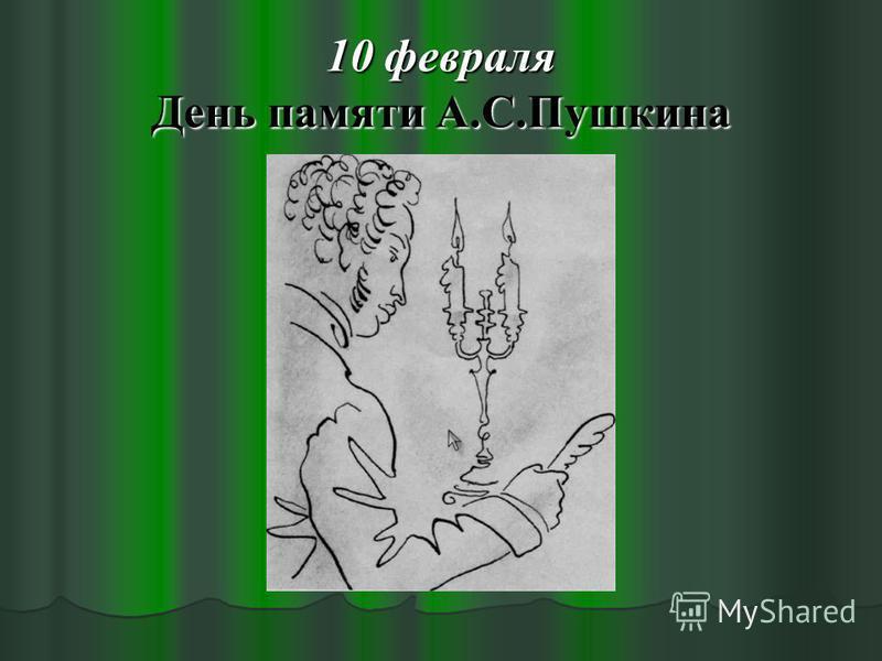 10 февраля День памяти А.С.Пушкина