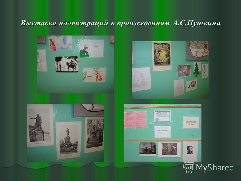 Выставка иллюстраций к произведениям А.С.Пушкина