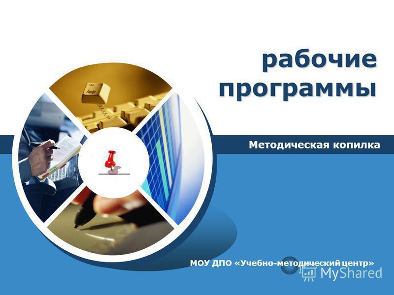 LOGO рабочие программы Методическая копилка МОУ ДПО «Учебно-методический центр»