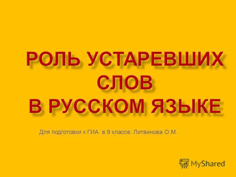 Для подготовки к ГИА в 9 классе. Литвинова О.М.