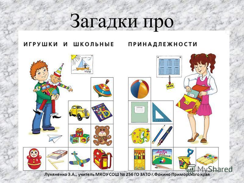 Загадки про Лукяненко Э.А., учитель МКОУ СОШ 256 ГО ЗАТО г.Фокино Приморского края