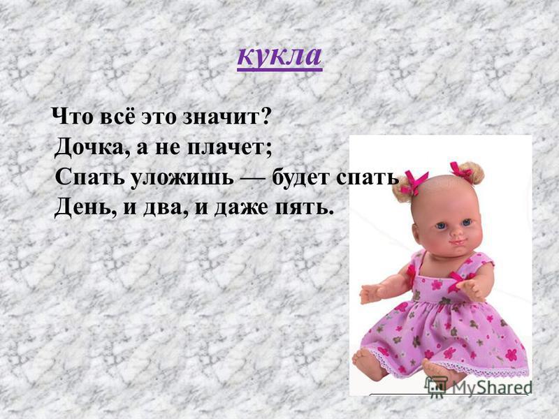 кукла Что всё это значит? Дочка, а не плачет; Спать уложишь будет спать День, и два, и даже пять.