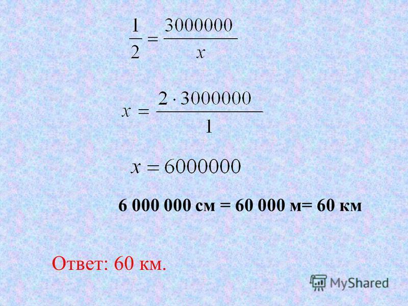 6 000 см = 60 000 м= 60 км Ответ: 60 км.