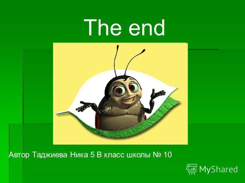 The end Автор Таджиева Ника 5 В класс школы 10