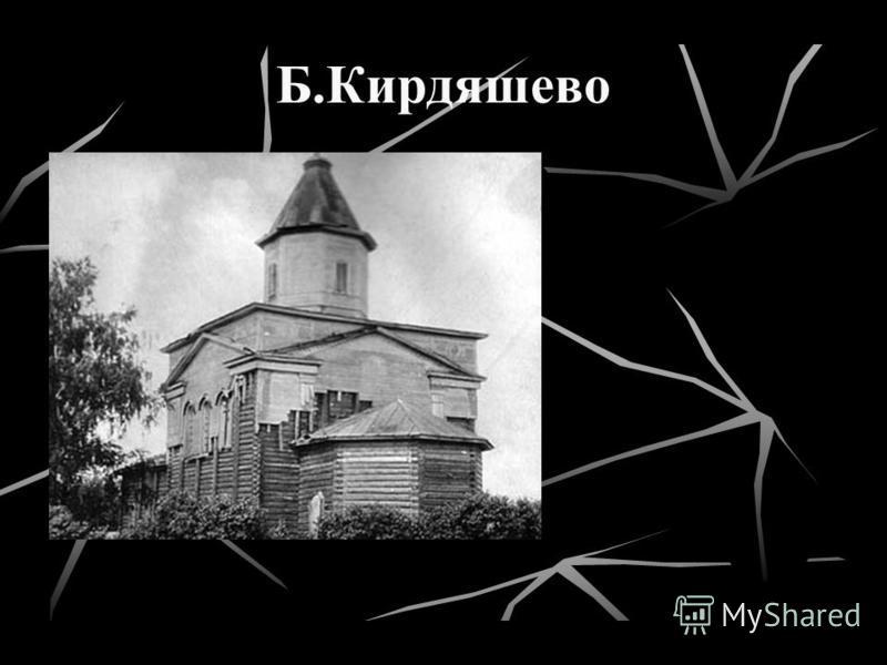 Б.Кирдяшево