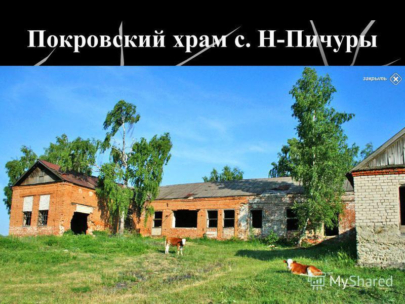 Покровский храм с. Н-Пичуры