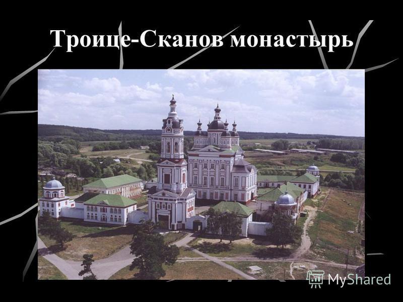 Троице-Сканов монастырь