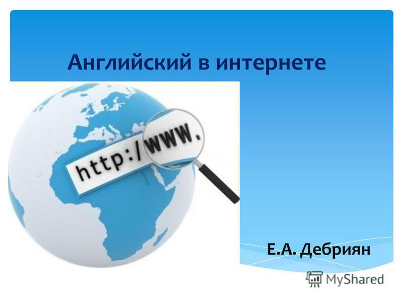Английский в интернете Е.А. Дебриян