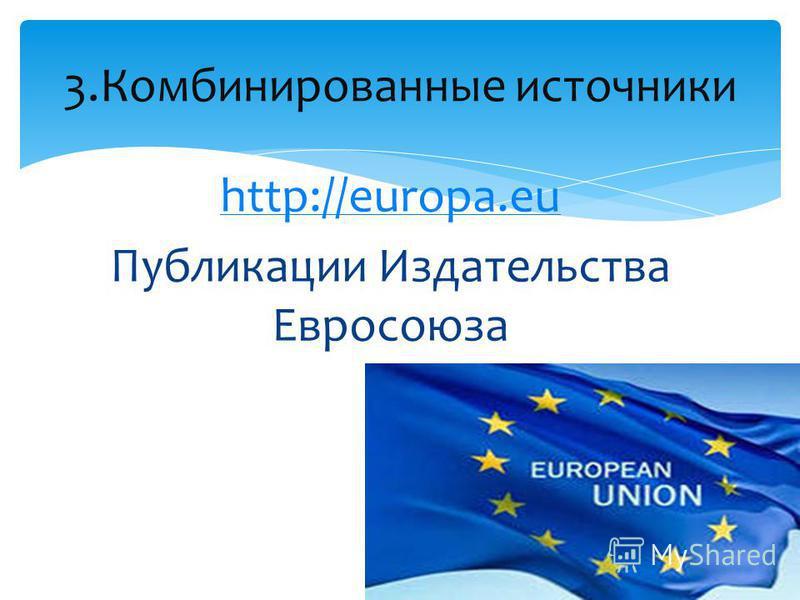http://europa.eu Публикации Издательства Евросоюза 3. Комбинированные источники