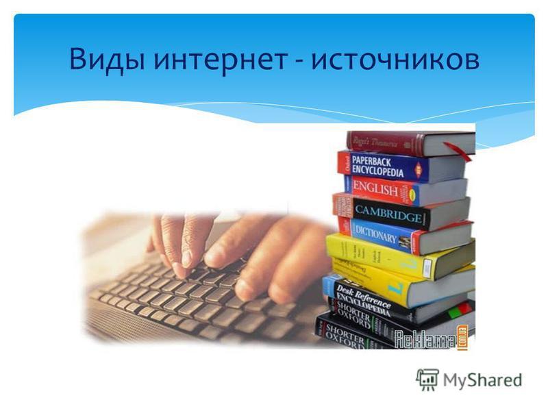 Виды интернет - источников