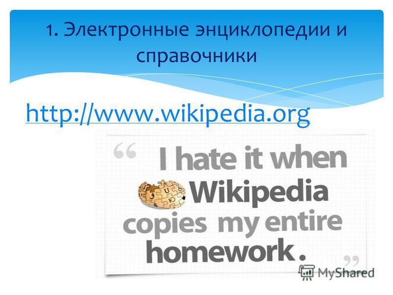http://www.wikipedia.org 1. Электронные энциклопедии и справочники