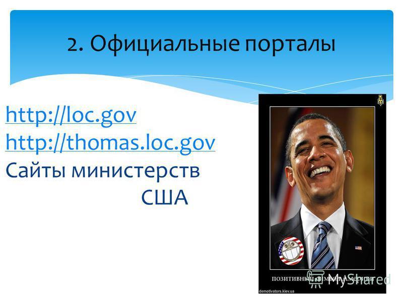 http://loc.gov http://thomas.loc.gov Сайты министерств США 2. Официальные порталы