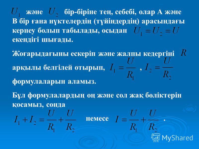 және бір-біріне тең, себебі, олар А және В бір ғана нүктелердің (түйіндердің) арасындағы кернеу болып табылады, осыдан екендігі шығады. Жоғарыдағыны ескеріп және жалпы кедергіні арқылы белгілей отырып,, формулаларын аламыз. Бұл формулалардың оң және