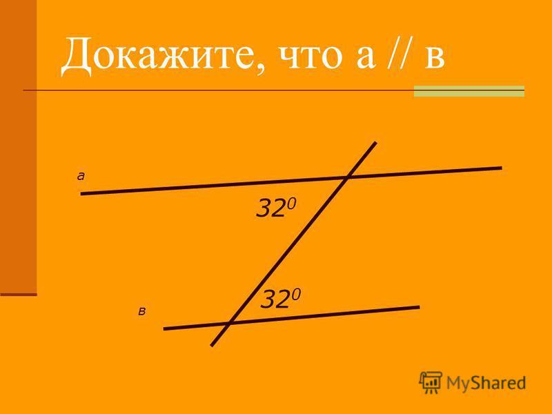 Докажите, что а // в а в 32 0