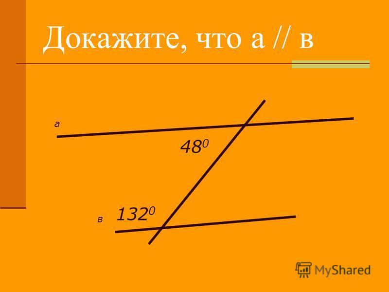 Докажите, что а // в а в 48 0 132 0