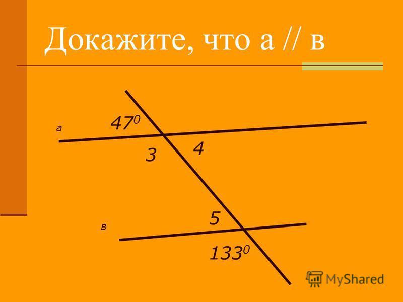 Докажите, что а // в а в 47 0 133 0 3 4 5