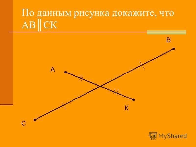 С А В К