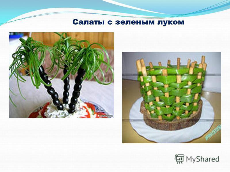 Салаты с зеленым луком