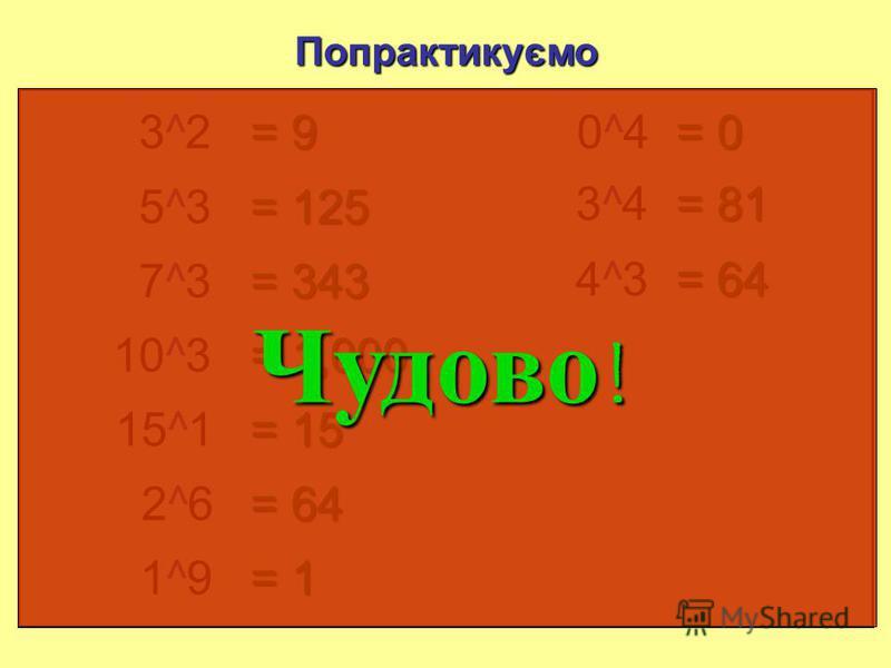 Попрактикуємо 3232 = 9 5353 = 125 7373 = 343 10 3 = 1 000 15 1 = 15 2626 = 64 1919 = 1 0404 = 0 3434 = 81 4343 = 64