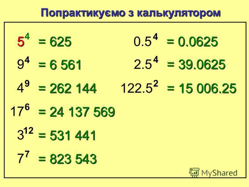 9 3 Три у дев'ятій степені 5 4 Пять у ч чч четвертій степені 7 2 Сім у д дд другій степені або С СС Сім у у у у квадраті 10 3 Десять в т тт третій степені або Д ДД Десять у уу у кубі Як читати степінь