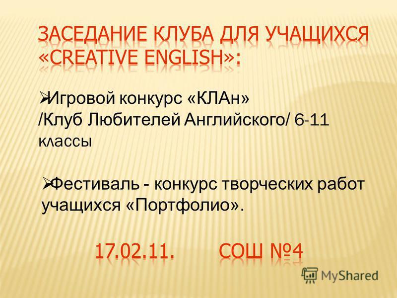 Фестиваль - конкурс творческих работ учащихся «Портфолио».