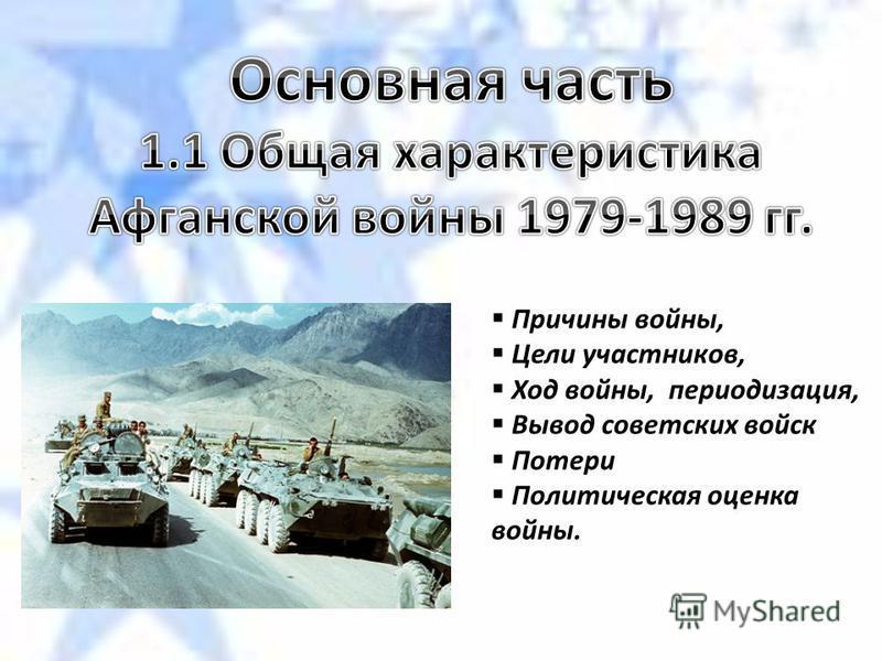 Причины войны, Цели участников, Ход войны, периодизация, Вывод советских войск Потери Политическая оценка войны.